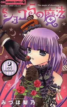 ショコラの魔法 5巻
