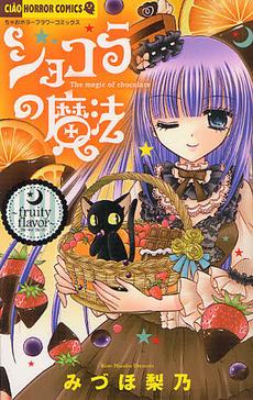 ショコラの魔法 6巻