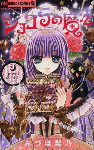 ショコラの魔法 10巻