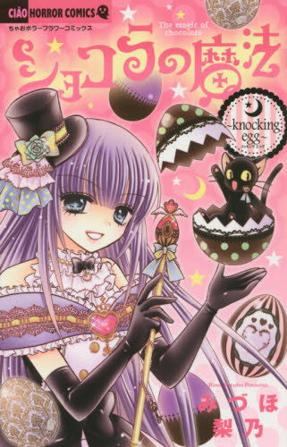 ショコラの魔法 11巻