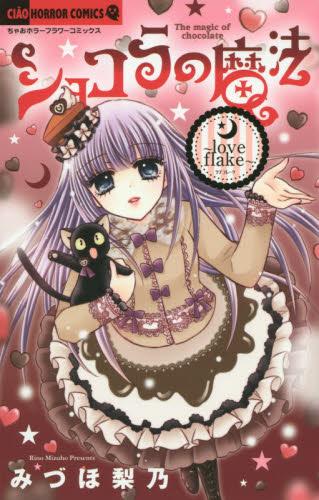 ショコラの魔法 12巻