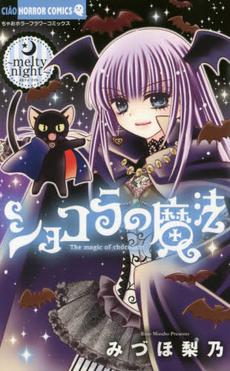 ショコラの魔法 13巻