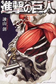 【入荷予約】進撃の巨人 3巻