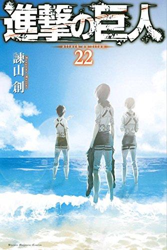 【入荷予約】進撃の巨人 22巻
