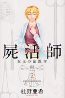 屍活師 女王の法医学 2巻