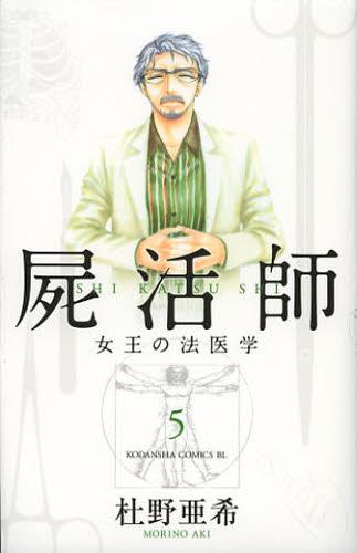 屍活師 女王の法医学 5巻