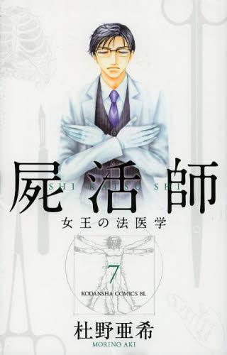 屍活師 女王の法医学 7巻