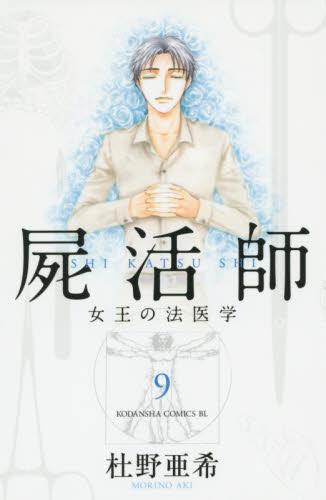 屍活師 女王の法医学 9巻