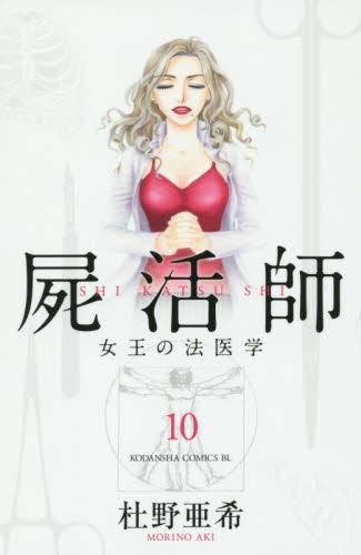 屍活師 女王の法医学 10巻