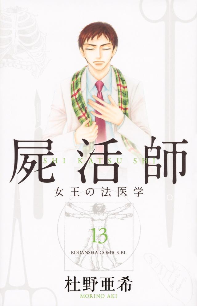 屍活師 女王の法医学 13巻