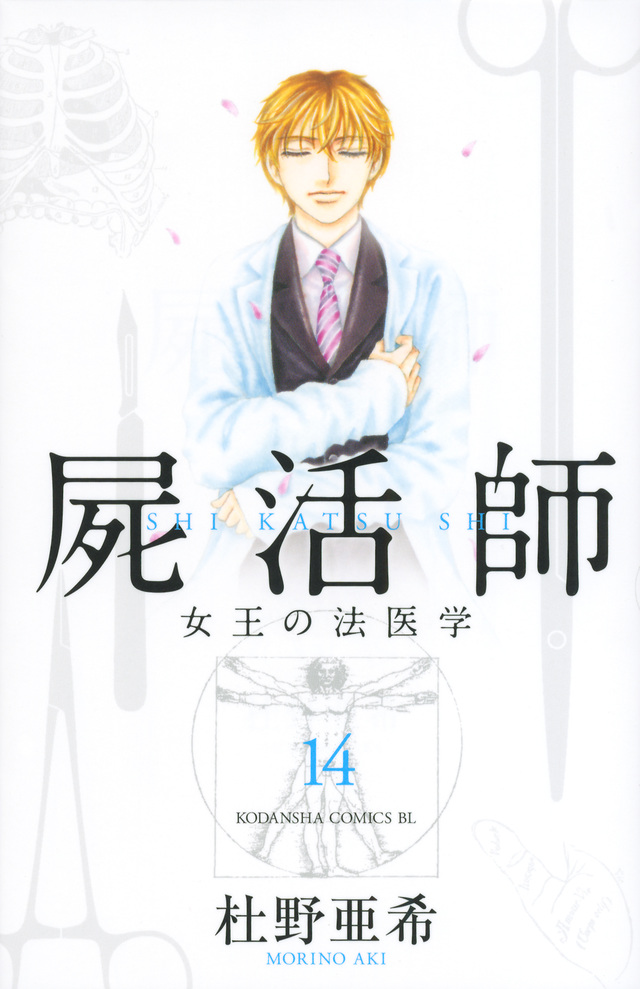 屍活師 女王の法医学 14巻