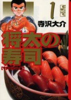将太の寿司 [文庫版] 1巻