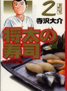 将太の寿司 [文庫版] 2巻