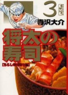 将太の寿司 [文庫版] 3巻