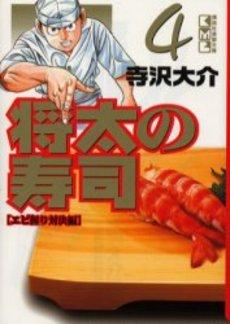 将太の寿司 [文庫版] 4巻
