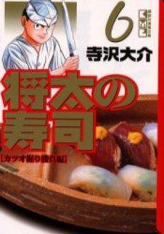 将太の寿司 [文庫版] 6巻