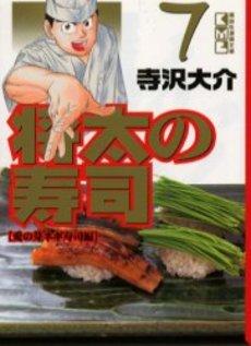 将太の寿司 [文庫版] 7巻