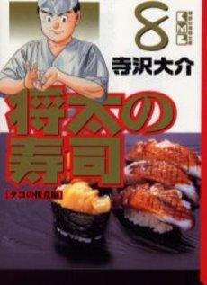 将太の寿司 [文庫版] 8巻