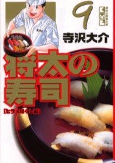 将太の寿司 [文庫版] 9巻