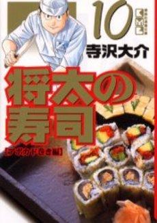 将太の寿司 [文庫版] 10巻