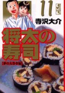 将太の寿司 [文庫版] 11巻