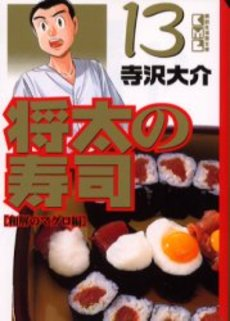 将太の寿司 [文庫版] 13巻