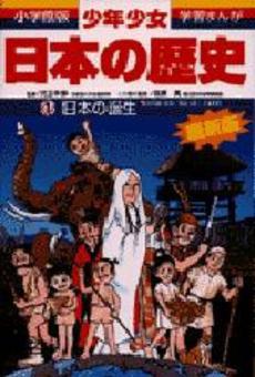 少年少女日本の歴史 1巻