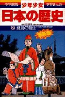 少年少女日本の歴史 2巻