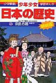 少年少女日本の歴史 3巻