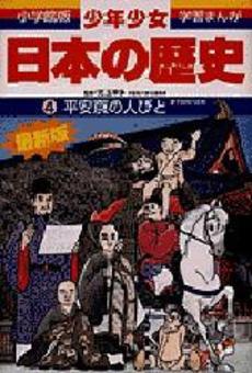 少年少女日本の歴史 4巻