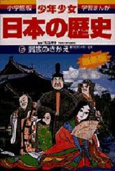 少年少女日本の歴史 5巻
