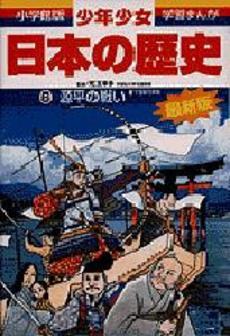 少年少女日本の歴史 6巻