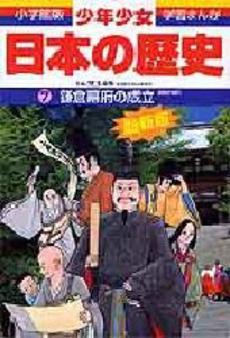 少年少女日本の歴史 7巻