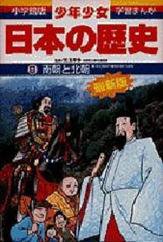 少年少女日本の歴史 8巻