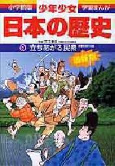 少年少女日本の歴史 9巻