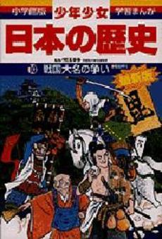 少年少女日本の歴史 10巻
