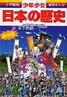 少年少女日本の歴史 11巻