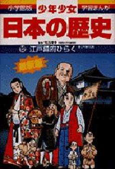 少年少女日本の歴史 12巻