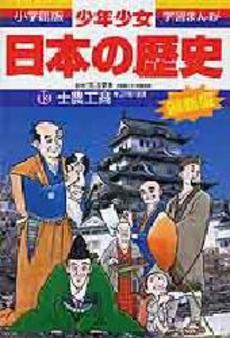 少年少女日本の歴史 13巻