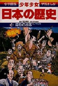 少年少女日本の歴史 14巻
