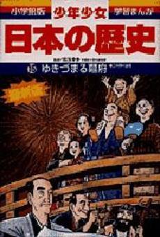 少年少女日本の歴史 15巻