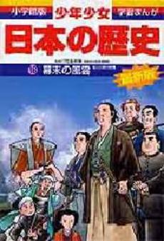 少年少女日本の歴史 16巻