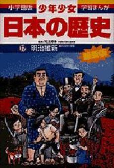 少年少女日本の歴史 17巻