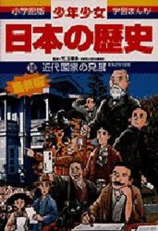 少年少女日本の歴史 18巻