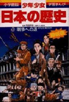 少年少女日本の歴史 19巻
