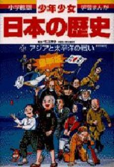 少年少女日本の歴史 20巻