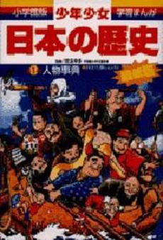 少年少女日本の歴史 22巻
