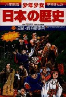 少年少女日本の歴史 23巻