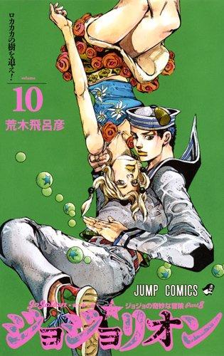 ジョジョリオン 10巻