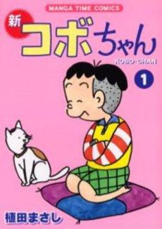 ◆特典あり◆新コボちゃん 1巻